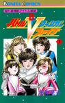 超ド級無敵アイドル戦隊 バトルフィンガーファイブ 1-電子書籍