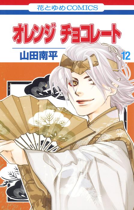オレンジ チョコレート 12巻拡大写真