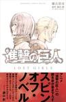 小説 進撃の巨人 LOST GIRLS-電子書籍