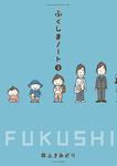 ふくしまノート3-電子書籍