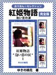 紅姫物語*泡い恋の涙* 完全版-電子書籍