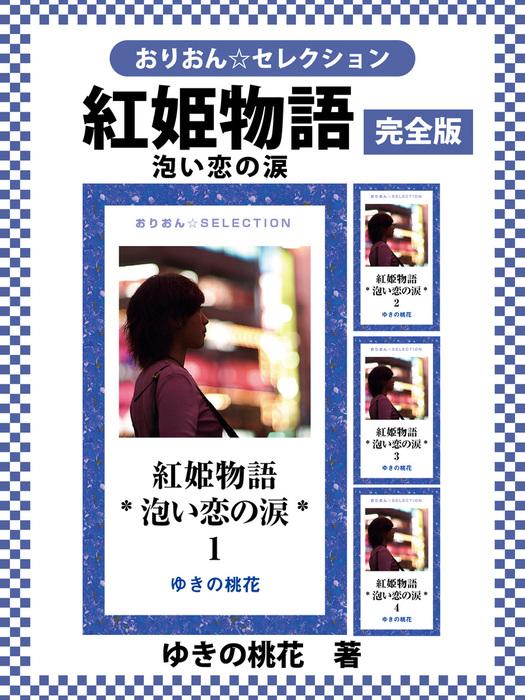 紅姫物語*泡い恋の涙* 完全版拡大写真