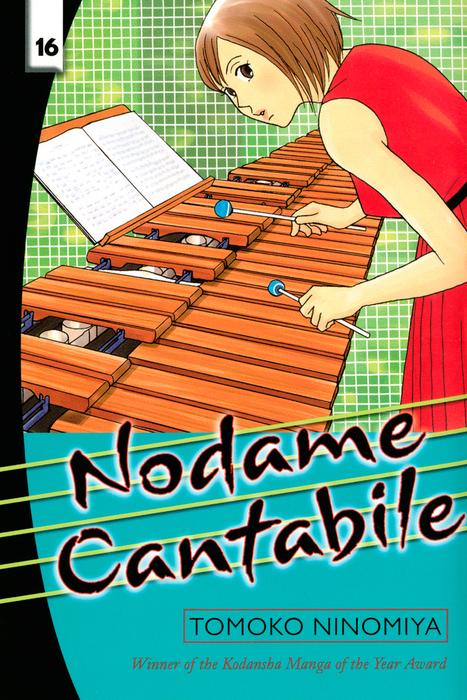 Nodame Cantabile 16拡大写真