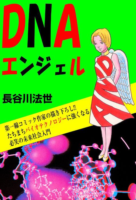 DNAエンジェル拡大写真