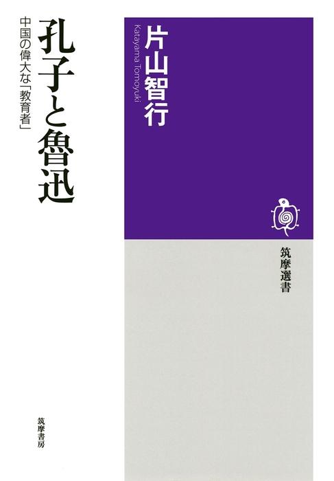 孔子と魯迅 ──中国の偉大な「教育者」-電子書籍-拡大画像