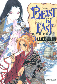 BEAST of EAST (3)-電子書籍