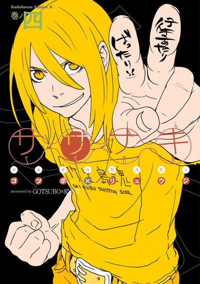 ササナキ(4)-電子書籍