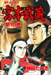 宮本武蔵 10-電子書籍