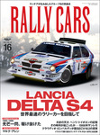RALLY CARS Vol.16-電子書籍