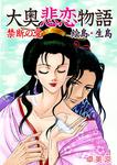 大奥悲恋物語 禁断の愛[絵島・生島]-電子書籍