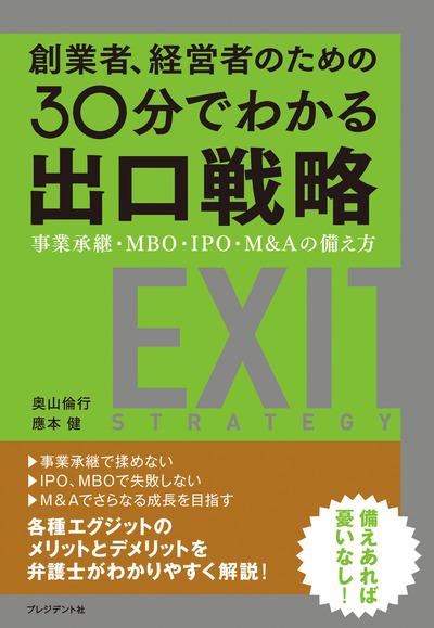 創業者、経営者のための30分でわかる出口戦略-電子書籍