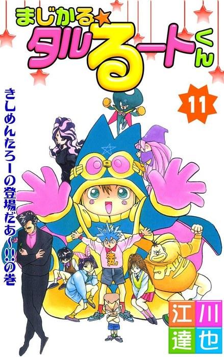 まじかる☆タルるートくん 第11巻-電子書籍-拡大画像