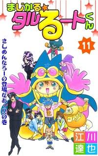 まじかる☆タルるートくん 第11巻