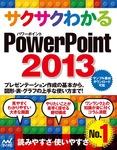サクサクわかる PowerPoint 2013-電子書籍