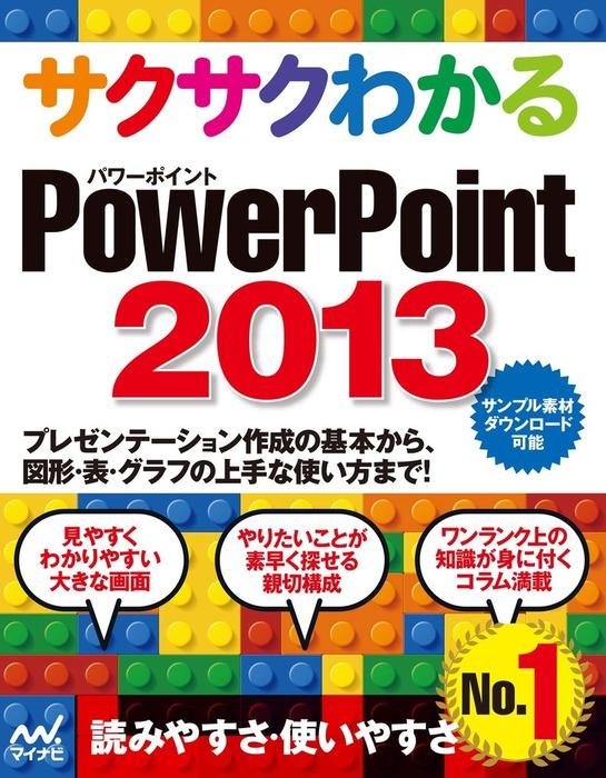 サクサクわかる PowerPoint 2013拡大写真
