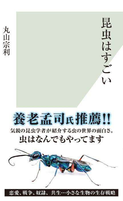 昆虫はすごい-電子書籍-拡大画像