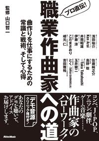 プロ直伝! 職業作曲家への道 ~ 曲作りを仕事にするための常識と戦術、そして心得-電子書籍