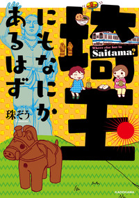 埼玉にもなにかあるはず-電子書籍