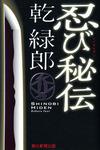 忍び秘伝-電子書籍