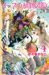 イーフィの植物図鑑 4-電子書籍