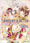 プリンセスハーツ11 ~大いなる愛をきみに贈ろうの巻~-電子書籍