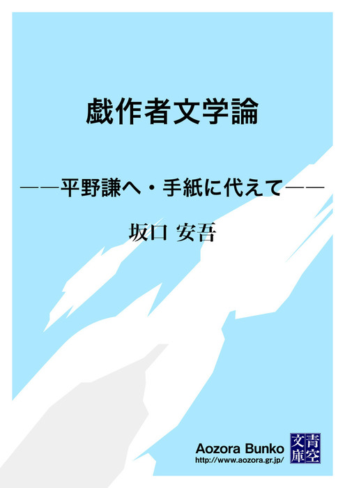 戯作者文学論 ――平野謙へ・手紙に代えて――拡大写真