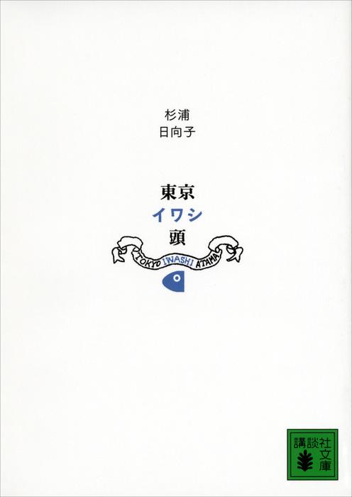 新装版 東京イワシ頭拡大写真