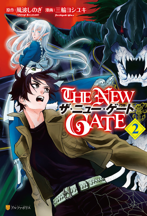 THE NEW GATE2拡大写真