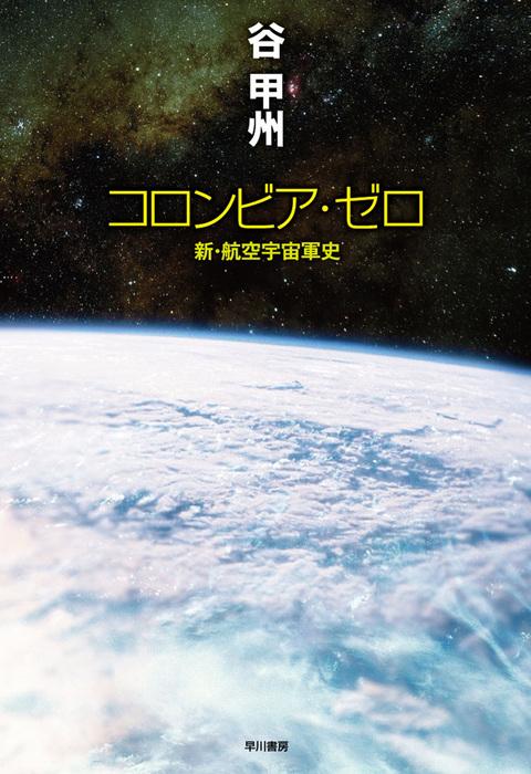 コロンビア・ゼロ──新・航空宇宙軍史-電子書籍-拡大画像