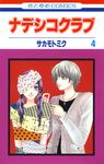 ナデシコクラブ 4巻-電子書籍