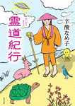 霊道紀行-電子書籍