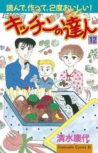 キッチンの達人(12)-電子書籍