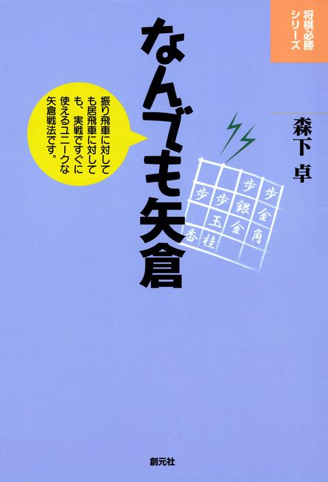 将棋必勝シリーズ なんでも矢倉-電子書籍-拡大画像