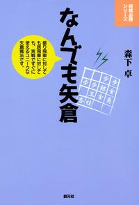 将棋必勝シリーズ なんでも矢倉-電子書籍