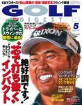 ゴルフダイジェスト 2017.5月号-電子書籍