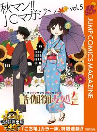 秋マン!! JCマガジン vol.5-電子書籍