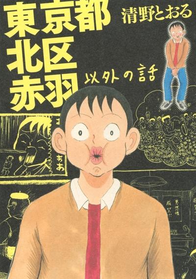 東京都北区赤羽以外の話-電子書籍