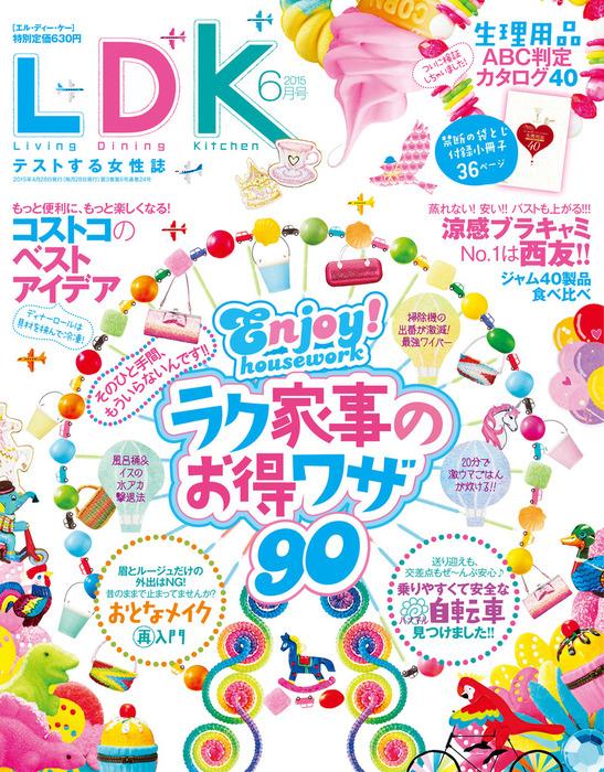 LDK (エル・ディー・ケー) 2015年 6月号拡大写真