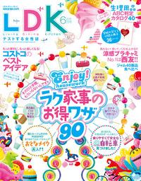 LDK (エル・ディー・ケー) 2015年 6月号