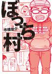 ぼっち村-電子書籍