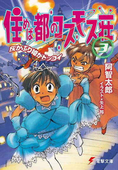 住めば都のコスモス荘(3) 灰かぶり姫がドッコイ-電子書籍