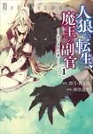 人狼への転生、魔王の副官 はじまりの章 1-電子書籍