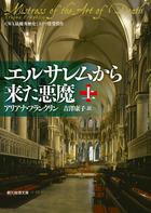 女医アデリアシリーズ(創元推理文庫)