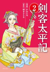 剣客太平記 2-電子書籍