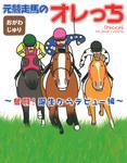 元競走馬のオレっち ~奮闘!誕生からデビュー編~-電子書籍