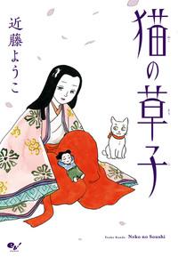 猫の草子-電子書籍