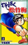わんぱく松竹梅(2)-電子書籍