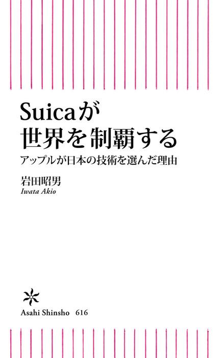 Suicaが世界を制覇する アップルが日本の技術を選んだ理由-電子書籍-拡大画像