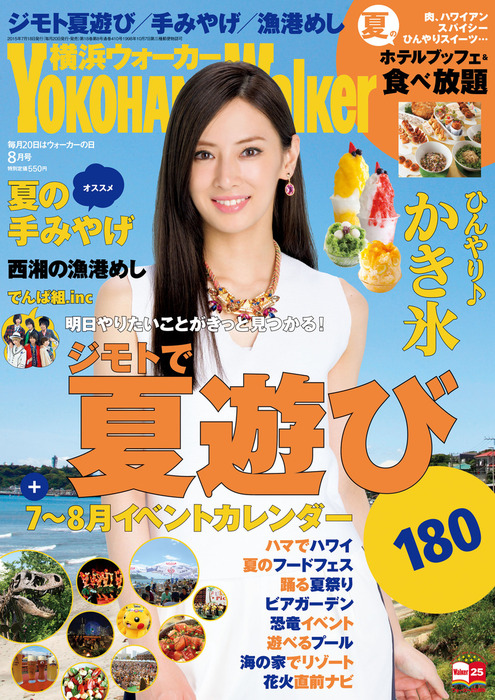YokohamaWalker横浜ウォーカー 2015 8月号拡大写真