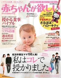 赤ちゃんが欲しい 2016春
